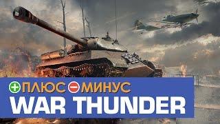 Плюсы и Минусы WAR THUNDER