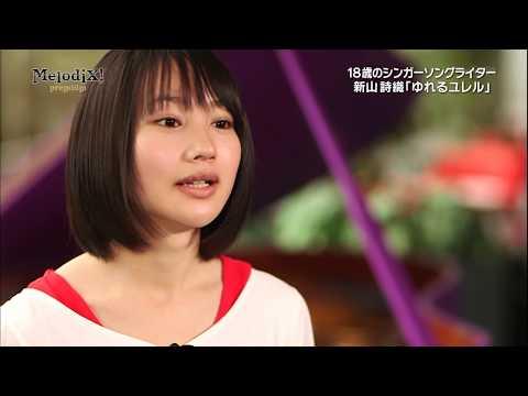 ♪ゆれるユレル 新山詩織 / メジャーデビューシングル