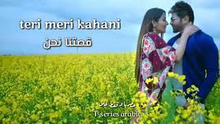 أغنية تيري ميري كهاني للمرأة المتشردة لأول مرة وكاملة teri meri kahani