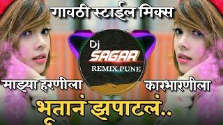 भूतानं झपाटलं    Mazya Harnila karbharnila Bhutane Zapatale -Gavti style- Remix -Dj Sagar Pune