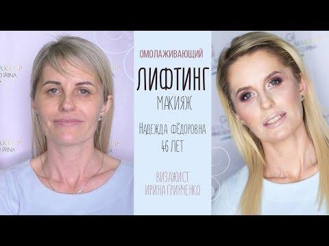 ЛИФТИНГ МАКИЯЖ/ ОМОЛАЖИВАЮЩИЙ МАКИЯЖ/ МК от Ирины Гринченко