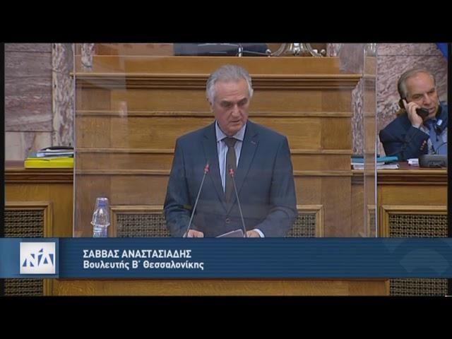 Ομιλία Σ.Αναστασιάδη(Εισηγητή της ΝΔ)στη Διαρκή Επιτροπή Οικονομικών Υποθέσεων της Βουλής 26.11.2020