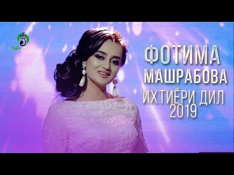 Fotima Mashrabova - Ihtiyori dil (Official Video Consert)