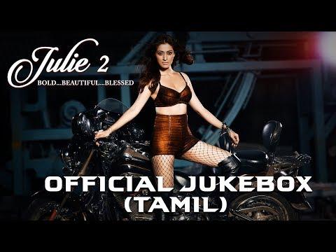 Julie 2 (Tamil) - Official Jukebox | Raai Lakshmi | Pahlaj Nihalan | Deepak Shivdasani