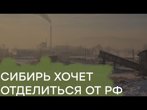 Как Сибирь собралась отделяться от России - Гражданская оборона