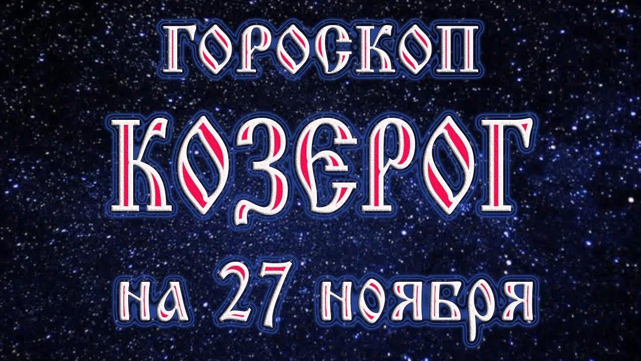 гороскоп на 20 мая 2017 года козерог рассмотрели требования