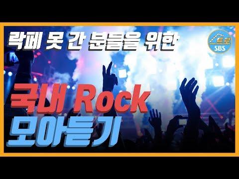 【인기가요 Rewind】 여름 특집! 국내 Rock 명곡 모음