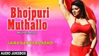 BHOJPURI MUTHALLO | BHOJPURI LOKGEET AUDIO SONGS JUKEBOX |SINGER - SAIRA BANO FAIZABADI||