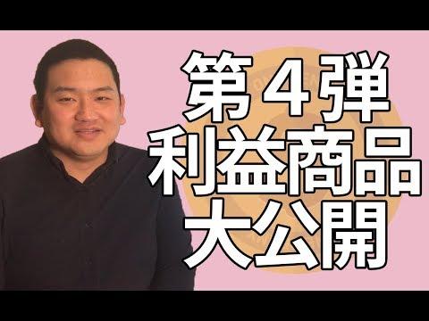 【せどり】第4弾:いとう社長の利益商品大公開!