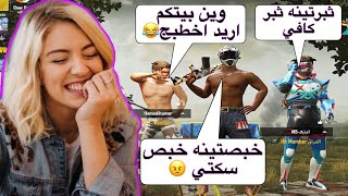 مقلب البنت المزعجة الجزء الثاني😹خبصت سكواد عراقي عشوائي وخليتهم يعصبون ورفعت ضغطهم🤣ببجي موبايل