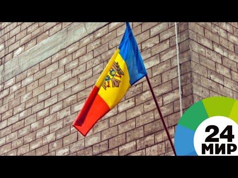 Конституционный суд Молдовы признал решения парламента незаконными - МИР 24