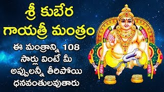 Kubera Gayatri Mantra For Quick Money Prosperity | Kubera Gayatri Mantra 108 Times | Bhakti Tube