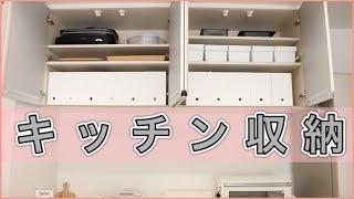 【収納】キッチン上の収納方法/ニトリのボックス活用