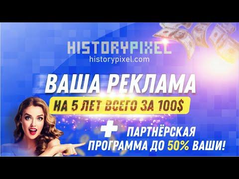Видеомонтаж видеопрезентации Historypixel.com