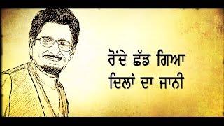 Tere Fan I Tribute to Manak Sahab I Latest Punjabi Song 2014 I Karam Raj Karma I Lokdhun Virsa
