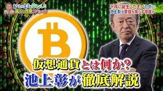 仮想通貨とは何か?池上さんが徹底解説しています。 2018年5月18日 編集...