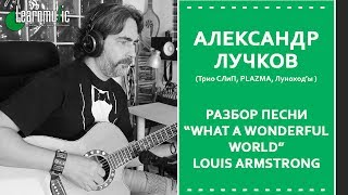 Как играть What A Wonderful World - Louis Armstrong | Разбор на гитаре