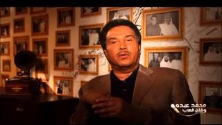 محمد عبده وفنان العرب - قصة لقب فنان العرب
