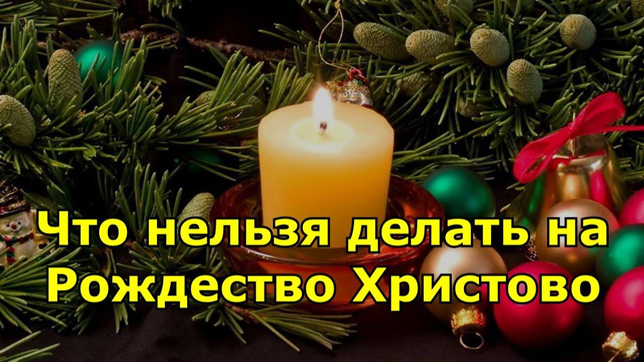 Что нельзя делать на Рождество Христово 2020