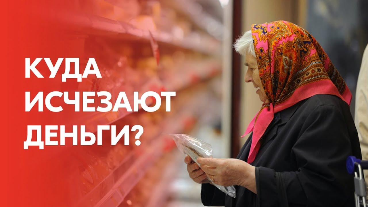 «Режим спасал экономику, а не людей – но не спас ни то, ни другое». Куда исчезают деньги беларусов