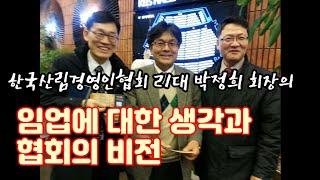 한국산림경영인협회 21대 박정희 회장의 임업에 대한 생…