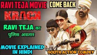 krack movie explained in hindi//ravi teja and shruti haasan movie//mass maharaja is back