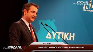 Ομιλία Κυριάκου Μητσοτάκη από την Κοζάνη
