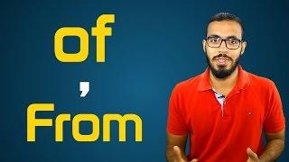 شرح حروف الجر ( of , from ) في اللغه الانجليزيه
