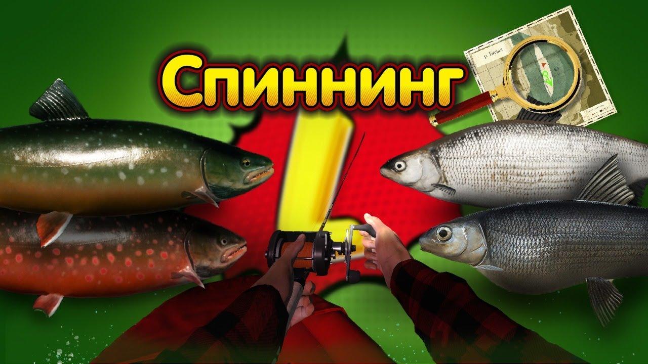 СИГИ◦ПАЛИЯ◦СПИННИНГ◦level◦Русская рыбалка 4!