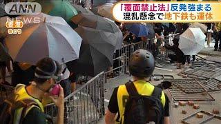香港「覆面禁止法」で反発激化 市民生活にも影響(19/10/08)