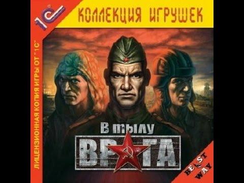 Обзор Редактора В тылу врага, 2004