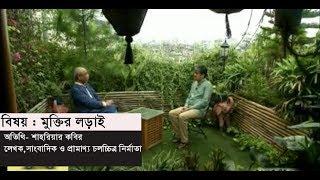 সম্পাদকীয় | মুক্তির লড়াই |  ২৩ জুন ২০১৮  | Somoy tv News Today | Latest Bangladesh News