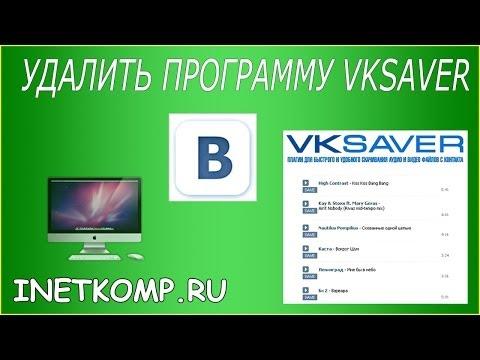 Как удалить VKSaver?