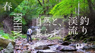 【物語】サラリーマンの休日 - 渓流釣り編 FISHING LIFE  fly fishing beginner nature woods documentary Japanese beatiful