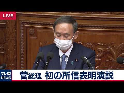 菅総理 初の所信表明演説【ノーカット】