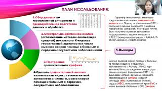 Неморицына Саргылана - Биология и медицина - Медицинские науки / #МЕДНА_ШАГВБУДУЩЕЕ