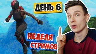 НЕДЕЛЯ СТРИМОВ: ДЕНЬ 6 [FORTNITE 5 СЕЗОН] thumbnail