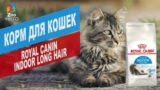 Корм для кошек ROYAL CANIN INDOOR LONG HAIR | Обзор корма для кошек ROYAL CANIN INDOOR LONG HAIR