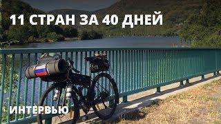 Россиянин проехал 11 стран Европы на велосипеде