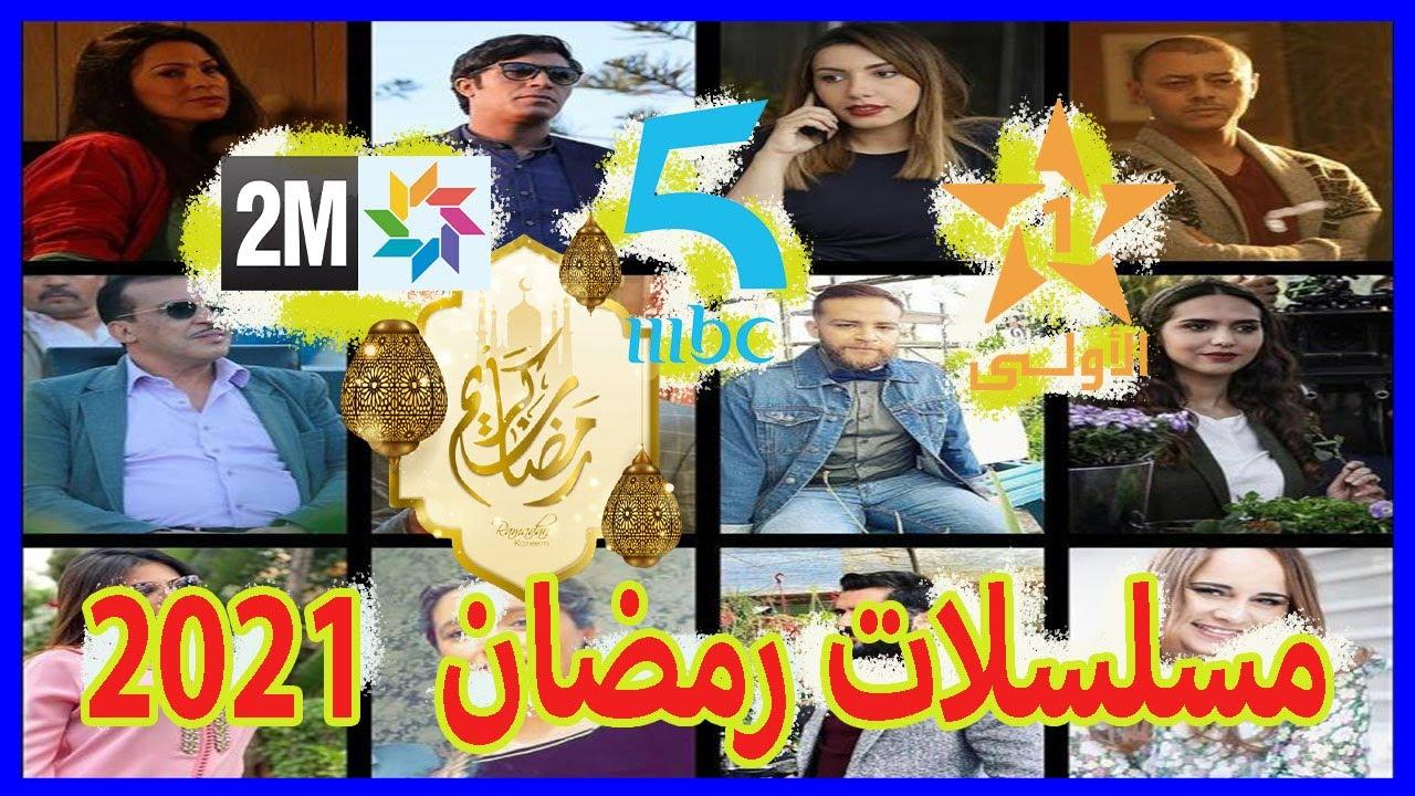 جميع مسلسلات رمضان المغربية 2021 على قناة mbc 5 2M و القناة الاولى