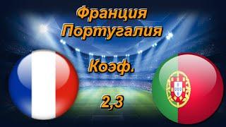 Франция Португалия Лига Наций 11 10 2020 Прогноз и Ставки на Футбол