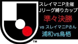 【FOOTISTA】スレイマニPさん主催 Jリーグ縛りカップ 準々決勝 vsスレイマニPさん