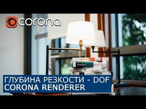 Глубина резкости - Depth Of Field (DOF) в Corona Renderer & 3Ds Max | архитектурная визуализация