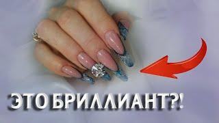 ДОРОГУЩИЕ НОГТИ С БРИЛЛИАНТОМ шикарные ногти не для всех самое дорогое наращивание ногтей