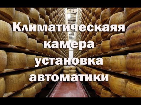 Камера для вызревания сыров и сыровяленых колбас.Как установить автоматику в холодильник .