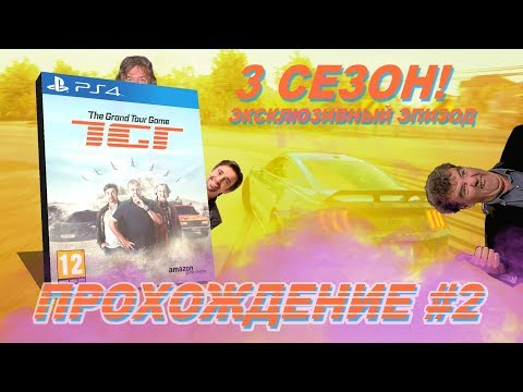 "The Grand Tour Game - ИГРА ПО ПЕРЕДАЧЕ ""ГРАНД ТУР"" / 3 сезон - Прохождение"