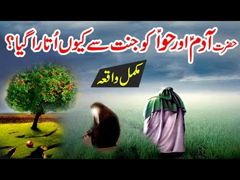 Hazrat Adam AS Aur Bibi Hawa AS Ko Jannat Se Q Utara Gaya - Story of Prophet Adam & Eve in Urdu
