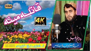 vuclip Pashtoo Hd Rubai 2019 By  Da Taranum Bulbul Abdul Hakim Sajad Jaras