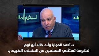 د. أحمد الحجايا وأ.د. خالد أبو لوم - الحكومة تستثني المعلمين من المنحنى الطبيعي
