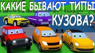 видео Типы кузовов автомобиля